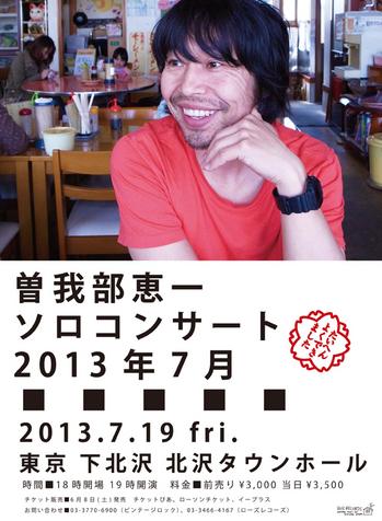 sokabe719flyer1_72.jpg
