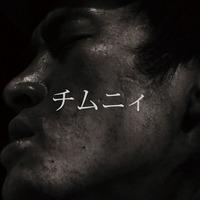 チムニィ 1stアルバム『チムニィ』のROSE SHOP 予約受付を開始しました。
