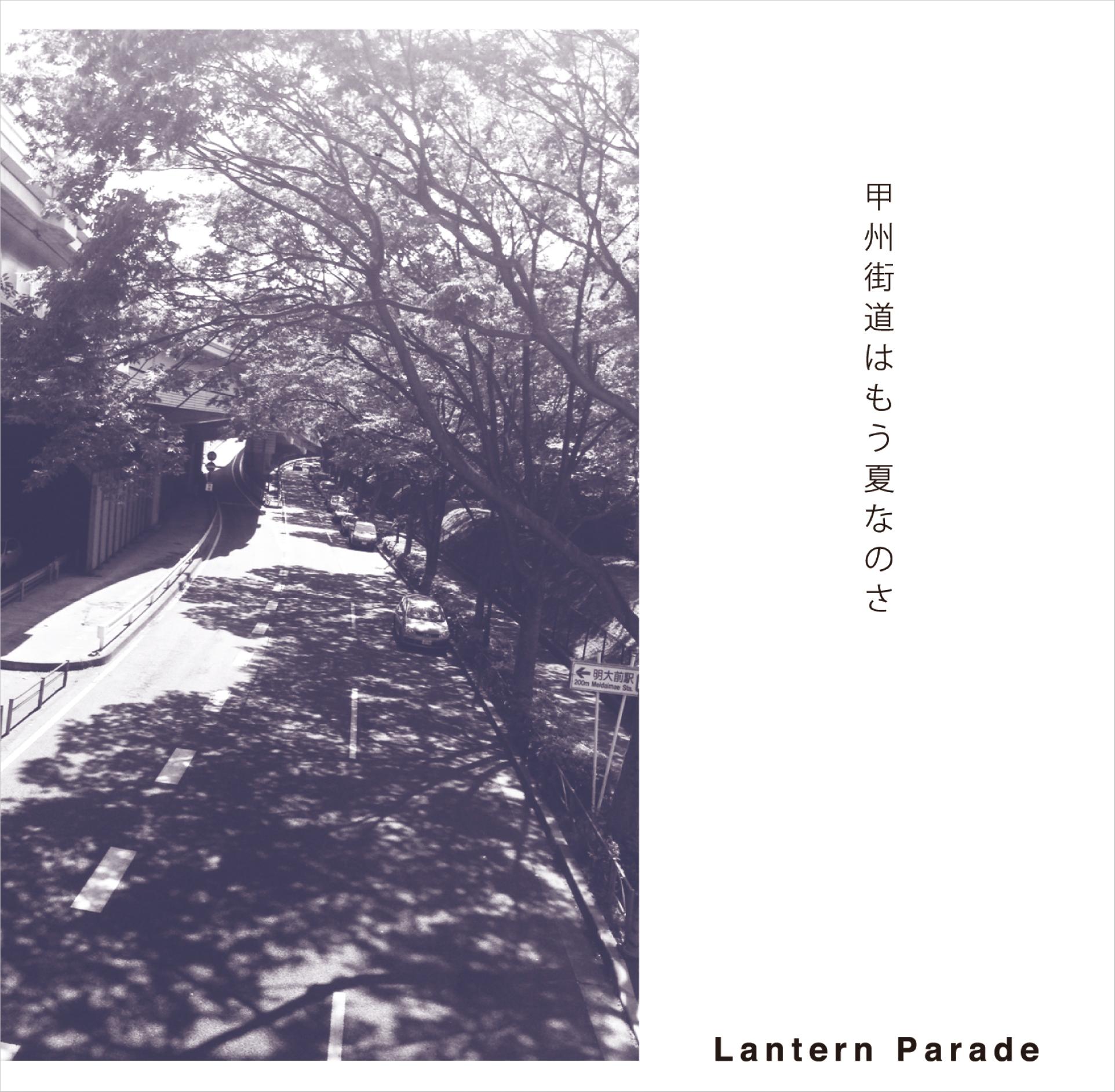 """ランタンパレード 7""""シングル『甲州街道はもう夏なのさ』のROSE SHOP分はソールドアウトいたしました。"""