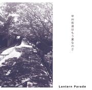 """ランタンパレード 7""""シングル『甲州街道はもう夏なのさ』本日発売日です。"""