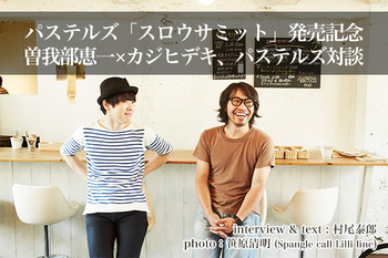 sp_interview_sogabe_kaji_6001.jpg
