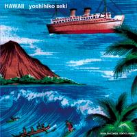 関 美彦『HAWAII』2013年10月16日リリース決定!!