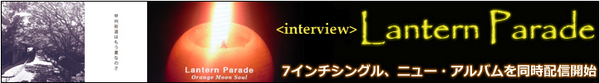 lantern_ototoy_interview.png