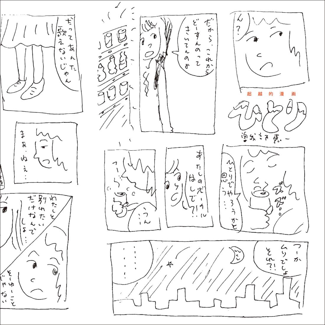 曽我部恵一 新聞レビュー掲載情報