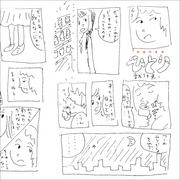 曽我部恵一 11/1発売NEWアルバム タイトル&ジャケット写真発表!
