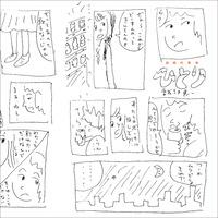 曽我部恵一『超越的漫画』本日発売日です!