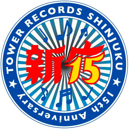 タワーレコード新宿店15周年イベントの映像配信が決定しました。