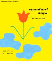 曽我部恵一×大塚いちおさんのCDアートブックの発売が決定しました。