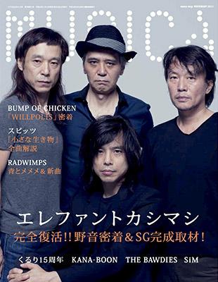曽我部恵一 雑誌レビュー掲載情報