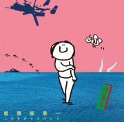 曽我部恵一『汚染水』セカンドプレス本日発売日です!