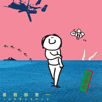 曽我部恵一『汚染水』本日発売日です!