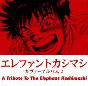 曽我部恵一 参加曲収録、エレカシ トリビュートアルバム『エレファントカシマシ カヴァーアルバム2 ~A Tribute to The Elephant Kashimashi~』12/18発売