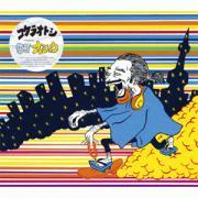 yukaD「夜明けのうた」Remix収録、DJオショウ『コケラオトシ』発売中です。