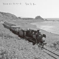 曽我部恵一 2/14 アナログ7インチシングル『それはぼくぢゃないよ』の発売が決定しました。
