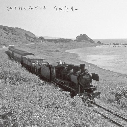 曽我部恵一 NEWシングル『それはぼくぢゃないよ』ROSE通販部 予約受付開始しました。