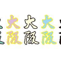 2/17(月) トークイベント『私たちの大阪は〜東京出張編〜』@VACANTに曽我部恵一が出演します。