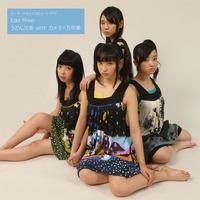 曽我部恵一「Edo River」収録、7インチシングル『カーネーション トリビュート EP2 Edo River』4月上旬発売