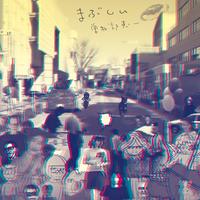 曽我部恵一 NEWアルバム『まぶしい』ROSE通販部 予約受付開始しました。