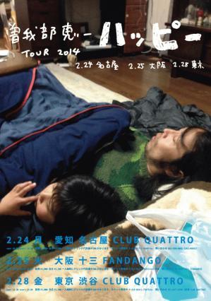 sokabehappytournewF.jpg
