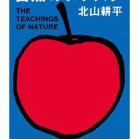 4/17(木)『自然のレッスン』曽我部恵一×服部みれいさんのトークイベントが決定しました。