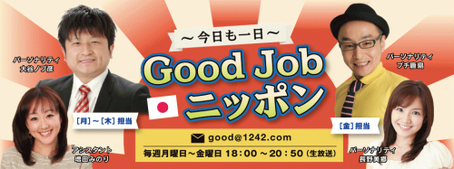 goodjob.png