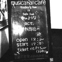 曽我部恵一 LIVEセットリストUPしました。3/7<曽我部恵一 ソロライブ「愛のような」>@札幌 musica hall cafe