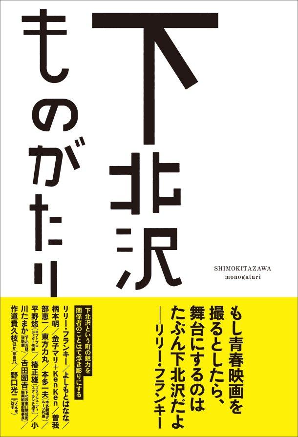 曽我部恵一インタビュー収録『下北沢ものがたり』発売中