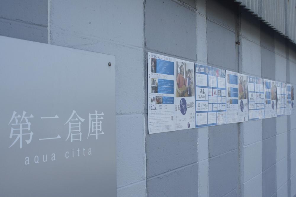 曽我部恵一 LIVEセットリストUPしました。5/17<徳島あおい映画祭>@徳島 第二倉庫アクア・チッタ
