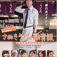 曽我部恵一が音楽を担当したドラマ、NHK BSプレミアム『さぬきうどん融資課』5/21放送です。