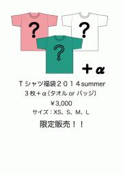 ROSEオンラインショップにて「Tシャツ3枚+α(バッジorタオル)夏前に福袋!!!」販売開始!