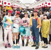 神さま & T☆N☆B(a.k.a ザ・なつやすみバンド)、そしてHi,how are you? & VIDEOTAPEMUSICのスプリットシングル2タイトルの予約受付開始!