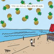 サニーデイ・サービス NEWシングル『アビーロードごっこ』本日発売日です。