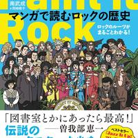 曽我部恵一の帯コメント掲載、『マンガで読むロックの歴史』7/18発売