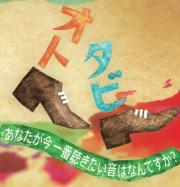 サニーデイ・サービス TV出演情報