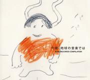 ROSE ライブ・ドキュメント・アルバム『今夜、地球の音楽では~ローズレコーズ・コンピレーション~』10/21 発売が決定しました。