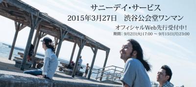 SDS_shibukou_senkou_bana.jpg