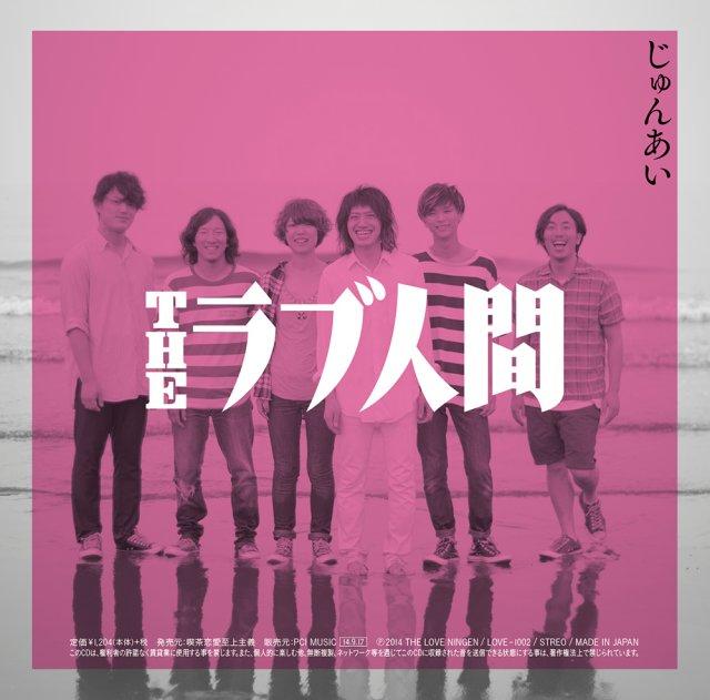 曽我部恵一 remix曲収録、THEラブ人間『じゅんあい / 幸せのゴミ箱』発売中