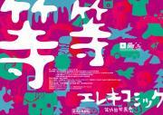 10/9(木)<エレキコミック第24回発表会「等等」>のアフタートークショーに曽我部恵一が出演します。