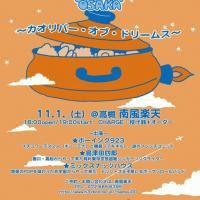 ミックスナッツハウス企画イベント11/1<MMEOSAKA~カオリバー・オブ・ドリームス~> @大阪 高槻南風楽天