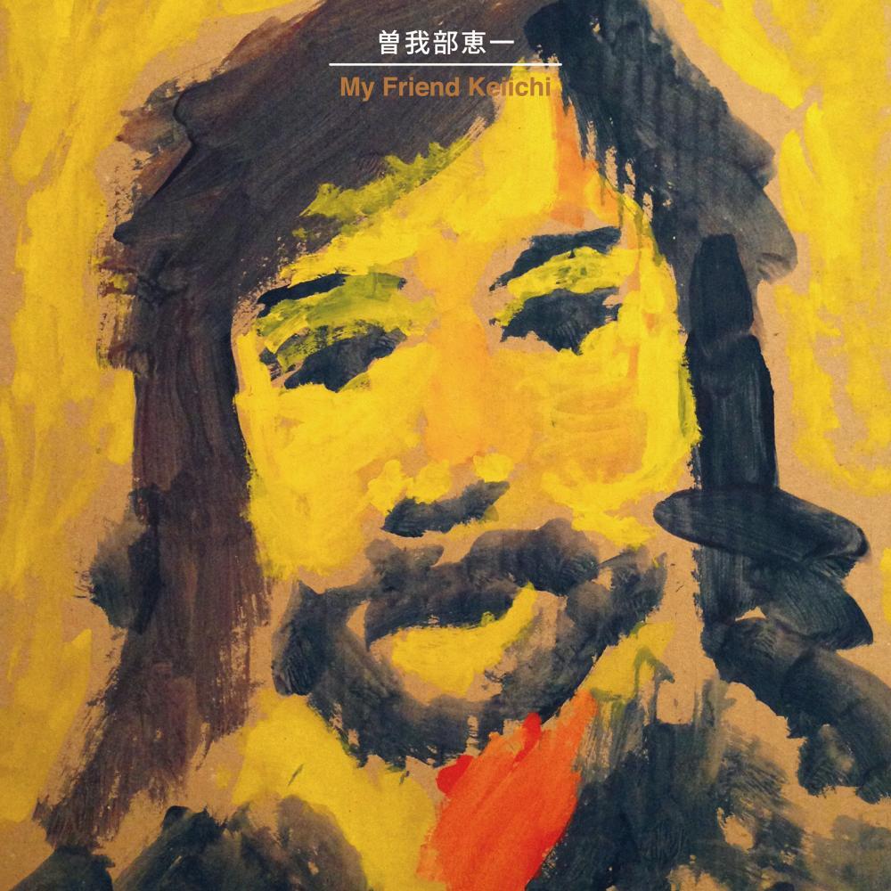 12/24発売のアルバム3タイトル、曽我部恵一『My Friend Keiichi』、Hi,how are you?『にこいち白書』、島津田四郎『裸のタシロー』ROSE通販部 予約受付開始しました。