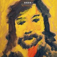 曽我部恵一 12/24 NEWアルバム『My Friend Keiichi』の発売が決定しました。