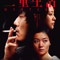 1/26(月)『二重生活』曽我部恵一×ロウ・イエ監督のトークショーが決定しました。