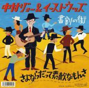 本日、中村ジョー&イーストウッズ EP「さよならだって素敵なもんさ」発売日です!