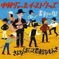 中村ジョー&イーストウッズ『さよならだって素敵なもんさ』<7inch+CD>の予約受付を開始しました。