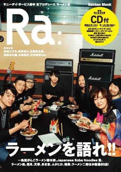 news_xlarge_Ra_cover.jpg