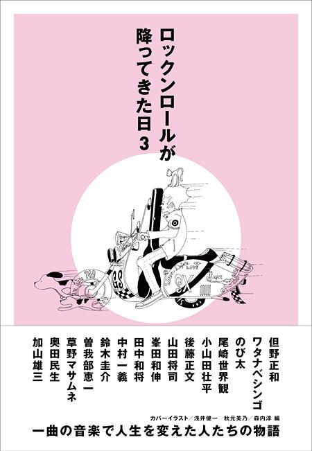 曽我部恵一 インタビュー収録『ロックンロールが降ってきた日 3』4/18発売