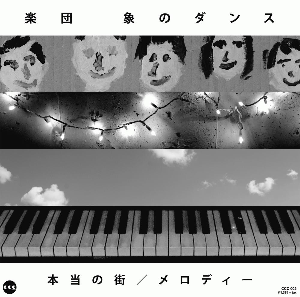 CCC RECORDS第2弾作品! 楽団 象のダンス『本当の街/メロディー』6月9日リリース決定!!