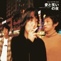 サニーデイ・サービス、デビュー20周年を記念したアナログLPリリース第二弾『愛と笑いの夜』6/26発売です。