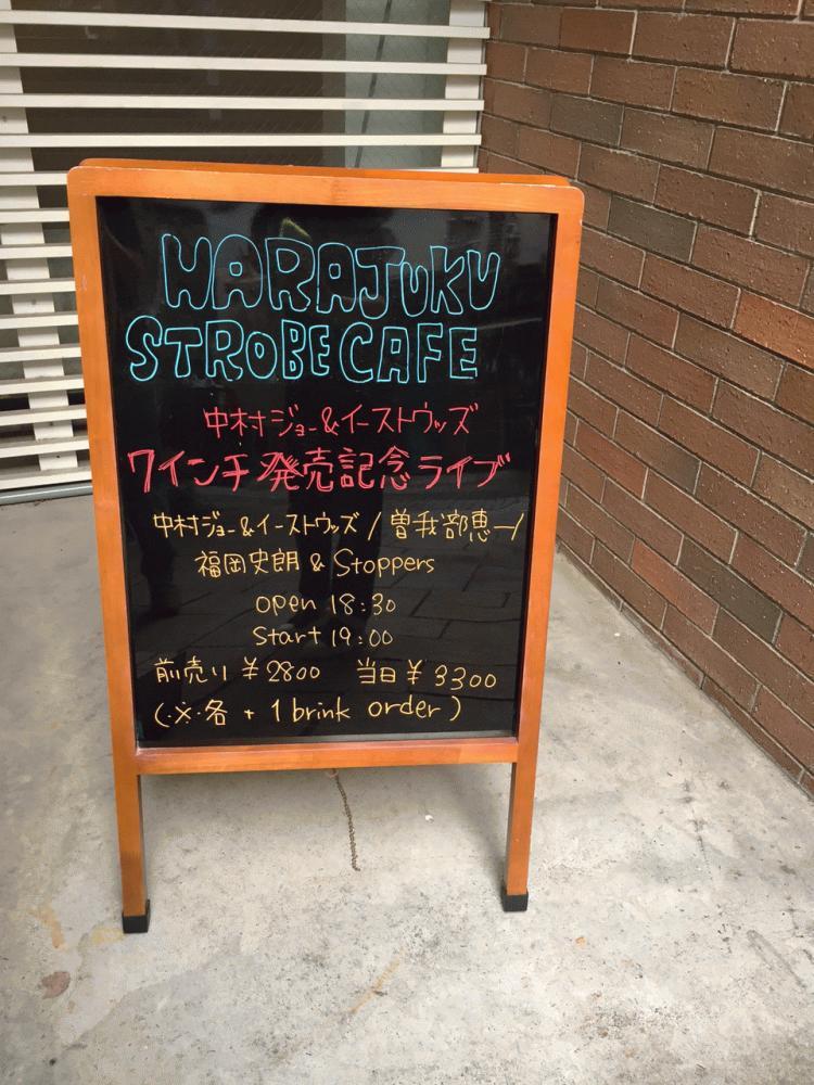 曽我部恵一 LIVEセットリストUPしました。6/20<中村ジョー&イーストウッズ 7インチ発売記念ライブ>@原宿ストロボカフェ