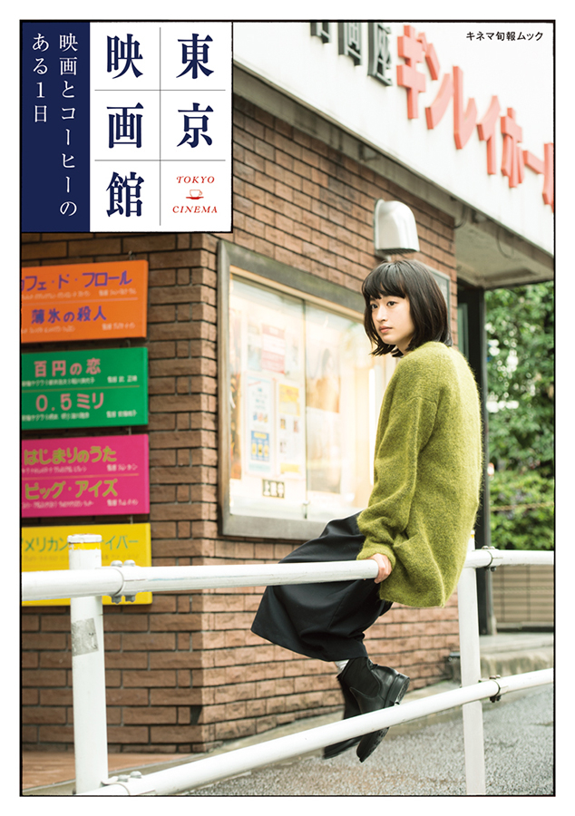 曽我部恵一のコメント掲載、『東京映画館 映画とコーヒーのある1日』7/31発売